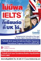 idp-poster-no-ielts-uk-2013.jpg