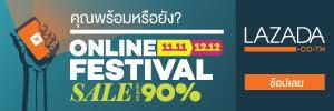 lazada-online-festival-300x100