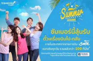 traveloka-summer-giveaway-2016-promo-w600