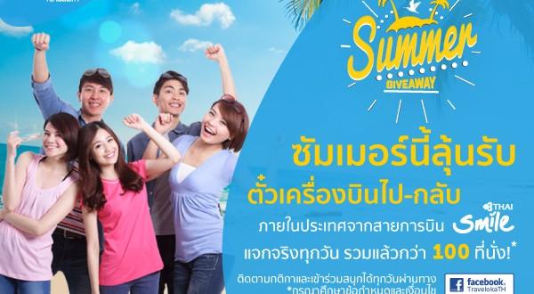 กิจกรรมแจกตั๋วเครื่องบินสำหรับนักศึกษา ฟรี 120ที่นั่ง จาก Traveloka Summer Giveaway
