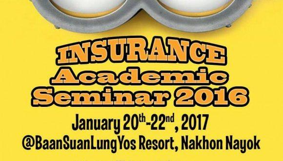 สาขาแรกในประเทศไทย ภูมิใจ 30 ปี Department of Insurance Assumption University