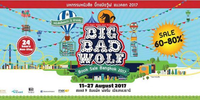 คอหนังสือทั้งหลาย ห้ามพลาดไปงาน Big Bad Wolf!!! [Impactเมืองทอง]