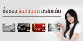 krungsri-credit-card-promotion Medium size