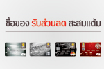krungsri-credit-card-promotion Small